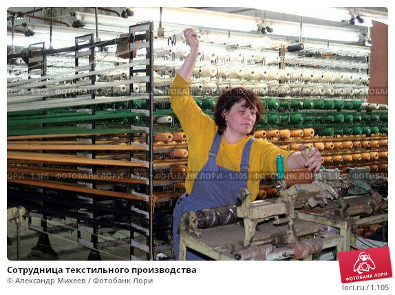 Сотрудница текстильного производства, фото № 1105, снято 4 декабря 2016 г. (c) Александр Михеев / Фотобанк Лори