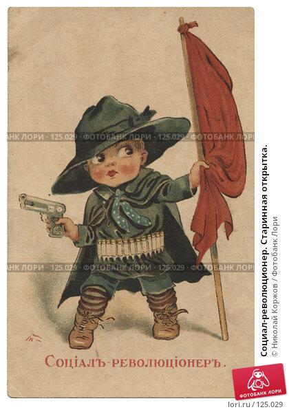 Социал-революционер. Старинная открытка., фото № 125029, снято 26 сентября 2017 г. (c) Николай Коржов / Фотобанк Лори