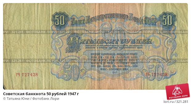 Купить «Советская банкнота 50 рублей 1947 г», фото № 321281, снято 23 апреля 2018 г. (c) Татьяна Юни / Фотобанк Лори
