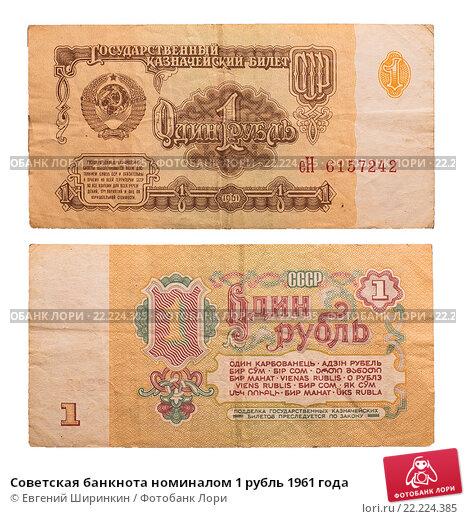 Советская банкнота номиналом 1 рубль 1961 года, фото № 22224385, снято 8 января 2016 г. (c) Евгений Ширинкин / Фотобанк Лори