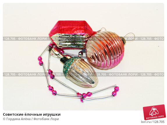 Советские ёлочные игрушки, фото № 128705, снято 27 ноября 2007 г. (c) Гордина Алёна / Фотобанк Лори
