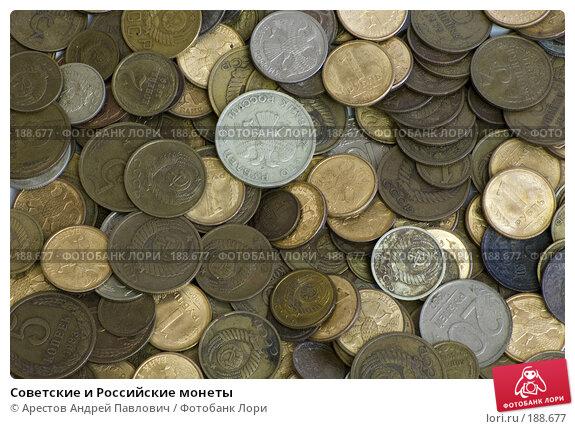 Советские и Российские монеты, фото № 188677, снято 5 января 2008 г. (c) Арестов Андрей Павлович / Фотобанк Лори
