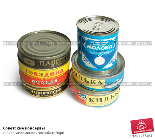 Советские консервы, эксклюзивное фото № 257881, снято 20 апреля 2008 г. (c) Яков Филимонов / Фотобанк Лори