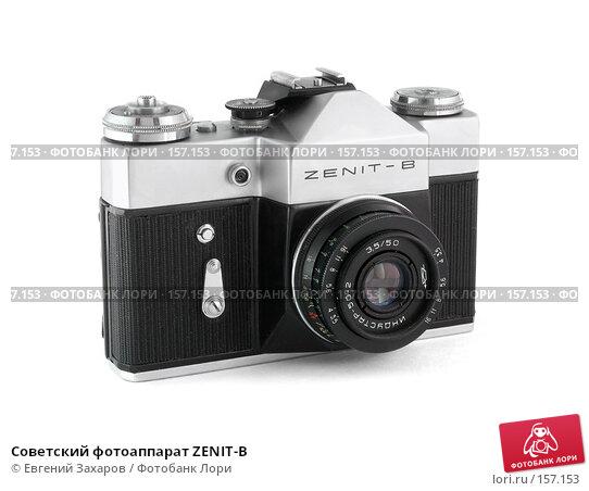 Советский фотоаппарат ZENIT-B, фото № 157153, снято 22 декабря 2007 г. (c) Евгений Захаров / Фотобанк Лори