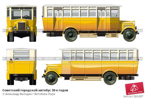 Купить «Советский городской автобус 30-х годов», иллюстрация № 323037 (c) Александр Володин / Фотобанк Лори
