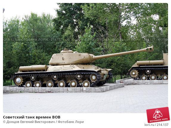 Советский танк времен ВОВ, фото № 214137, снято 9 июля 2006 г. (c) Донцов Евгений Викторович / Фотобанк Лори