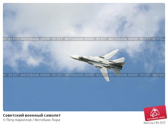 Советский военный самолет, фото № 91517, снято 21 июля 2007 г. (c) Петр Кириллов / Фотобанк Лори