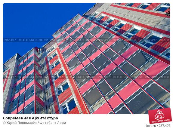Купить «Современная Архитектура», фото № 287497, снято 25 января 2008 г. (c) Юрий Пономарёв / Фотобанк Лори