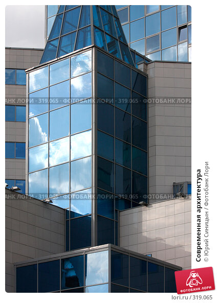 Современная архитектура, фото № 319065, снято 28 мая 2008 г. (c) Юрий Синицын / Фотобанк Лори