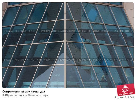 Современная архитектура, фото № 319069, снято 28 мая 2008 г. (c) Юрий Синицын / Фотобанк Лори