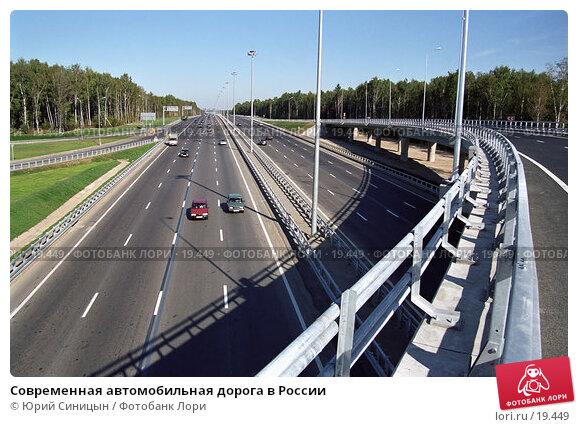Современная автомобильная дорога в России, фото № 19449, снято 28 октября 2016 г. (c) Юрий Синицын / Фотобанк Лори