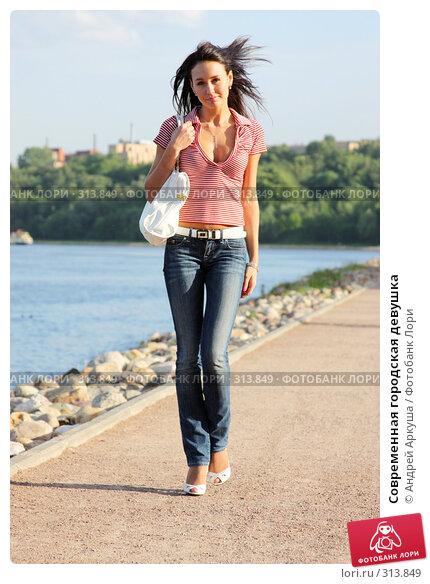 Современная городская девушка, фото № 313849, снято 29 мая 2008 г. (c) Андрей Аркуша / Фотобанк Лори