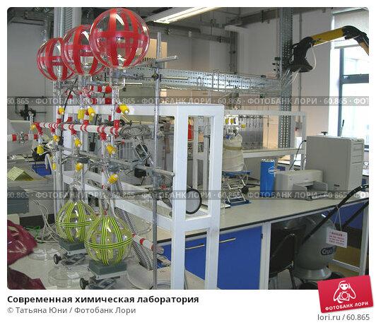 Современная химическая лаборатория, эксклюзивное фото № 60865, снято 14 августа 2006 г. (c) Татьяна Юни / Фотобанк Лори