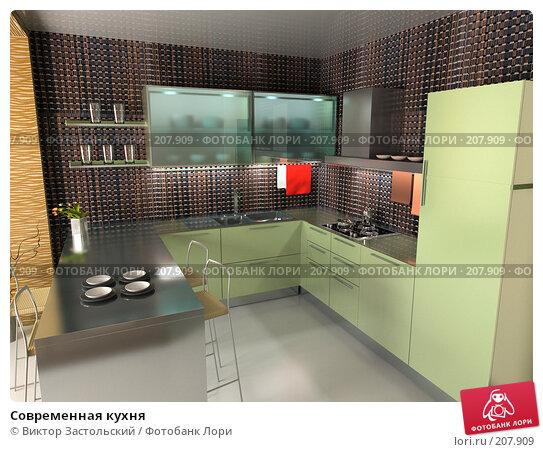 Современная кухня, иллюстрация № 207909 (c) Виктор Застольский / Фотобанк Лори