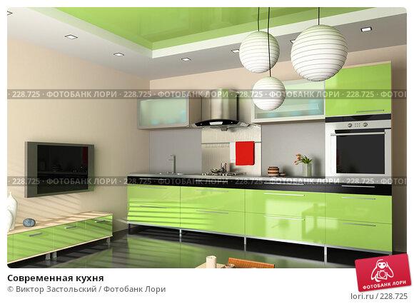 Современная кухня, иллюстрация № 228725 (c) Виктор Застольский / Фотобанк Лори