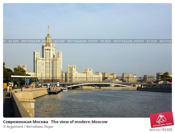 Купить «Современная Москва   The view of modern Moscow», фото № 93929, снято 23 августа 2007 г. (c) Argument / Фотобанк Лори