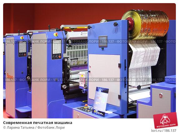 Современная печатная машина, фото № 186137, снято 29 сентября 2007 г. (c) Ларина Татьяна / Фотобанк Лори