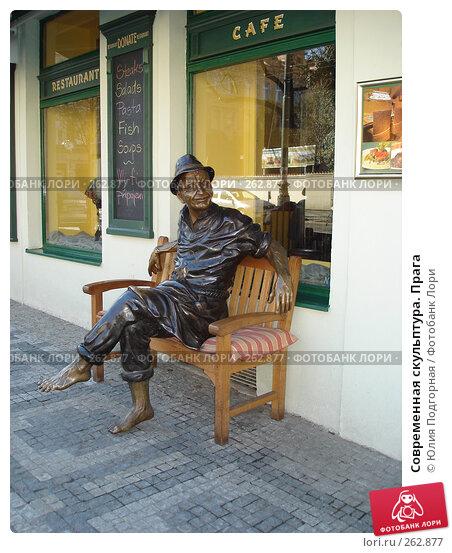 Современная скульптура. Прага, фото № 262877, снято 15 марта 2008 г. (c) Юлия Селезнева / Фотобанк Лори