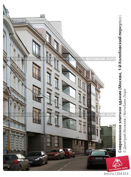 Купить «Современное элитное здание (Москва, 1-й Колобовский переулок)», фото № 254513, снято 22 марта 2008 г. (c) Дмитрий Яковлев / Фотобанк Лори