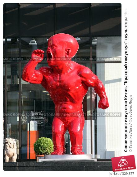 """Современное искусство Китая. """"Красный гомункул"""" скульптора Чена Вэнлинга, фото № 329877, снято 17 июня 2008 г. (c) Татьяна Лата / Фотобанк Лори"""