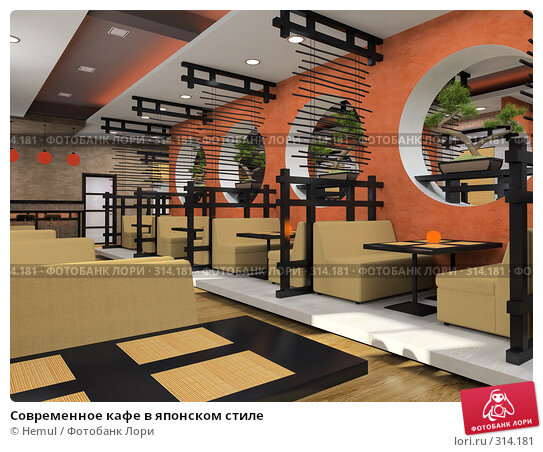 Купить «Современное кафе в японском стиле», иллюстрация № 314181 (c) Hemul / Фотобанк Лори