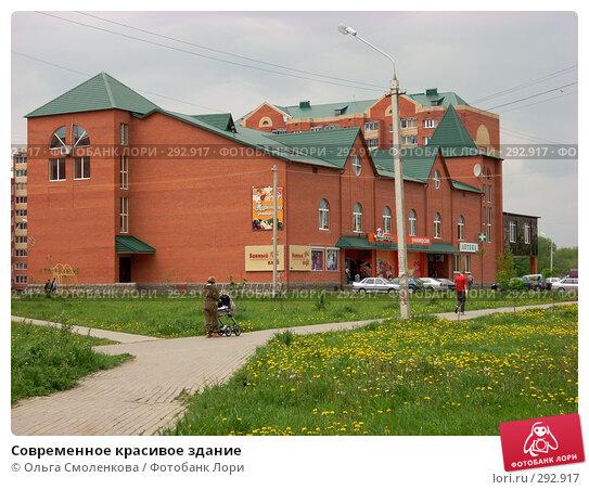 Современное красивое здание, фото № 292917, снято 20 мая 2008 г. (c) Ольга Смоленкова / Фотобанк Лори