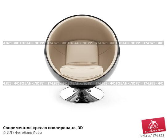 Современное кресло изолировано, 3D, иллюстрация № 174873 (c) ИЛ / Фотобанк Лори