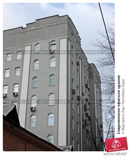 Современное офисное здание, фото № 220937, снято 5 марта 2008 г. (c) Маргарита Лир / Фотобанк Лори