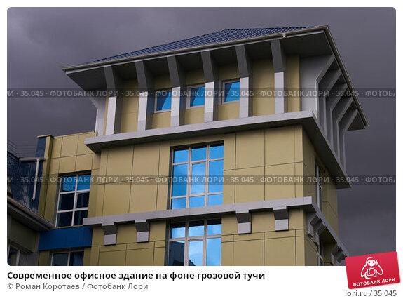 Купить «Современное офисное здание на фоне грозовой тучи», фото № 35045, снято 21 апреля 2007 г. (c) Роман Коротаев / Фотобанк Лори
