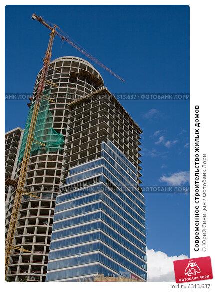 Купить «Современное строительство жилых домов», фото № 313637, снято 30 мая 2008 г. (c) Юрий Синицын / Фотобанк Лори