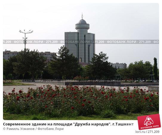 """Современное здание на площади """"Дружба народов"""". г.Ташкент, фото № 271209, снято 3 мая 2008 г. (c) Рамиль Усманов / Фотобанк Лори"""