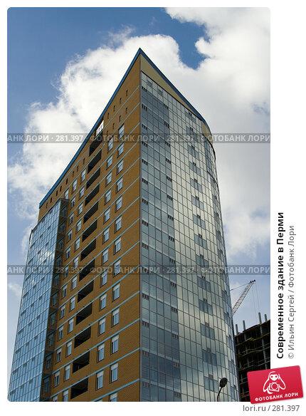 Купить «Современное здание в Перми», фото № 281397, снято 7 мая 2007 г. (c) Ильин Сергей / Фотобанк Лори