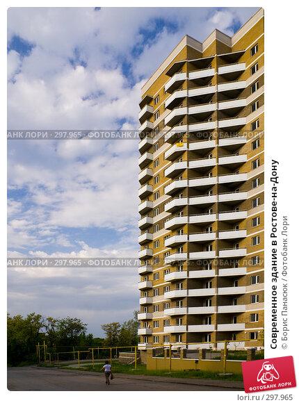 Купить «Современное здание в Ростове-на-Дону», фото № 297965, снято 23 мая 2008 г. (c) Борис Панасюк / Фотобанк Лори