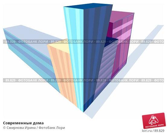 Купить «Современные дома», иллюстрация № 89829 (c) Смирнова Ирина / Фотобанк Лори