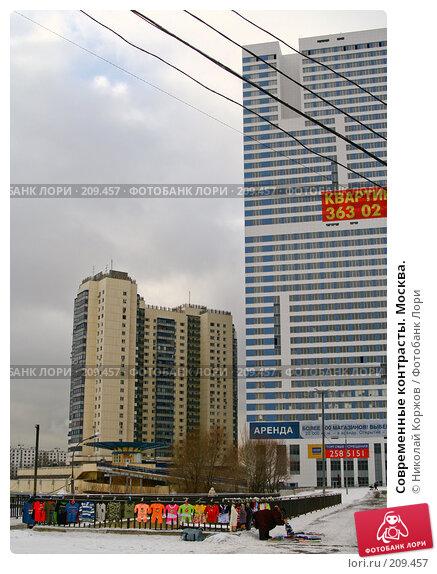 Современные контрасты. Москва., фото № 209457, снято 15 февраля 2008 г. (c) Николай Коржов / Фотобанк Лори