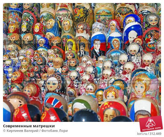 Современные матрешки, фото № 312449, снято 28 октября 2016 г. (c) Кирпинев Валерий / Фотобанк Лори