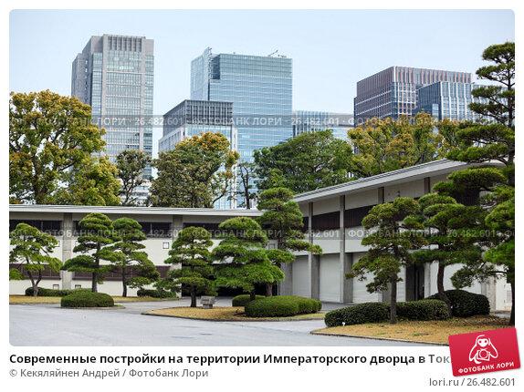 Купить «Современные постройки на территории Императорского дворца в Токио на фоне небоскребов в центре города. Япония», фото № 26482601, снято 10 апреля 2013 г. (c) Кекяляйнен Андрей / Фотобанк Лори