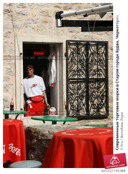Современные торговые марки в Старом городе Будва, Черногория, фото № 110369, снято 26 августа 2007 г. (c) Fro / Фотобанк Лори