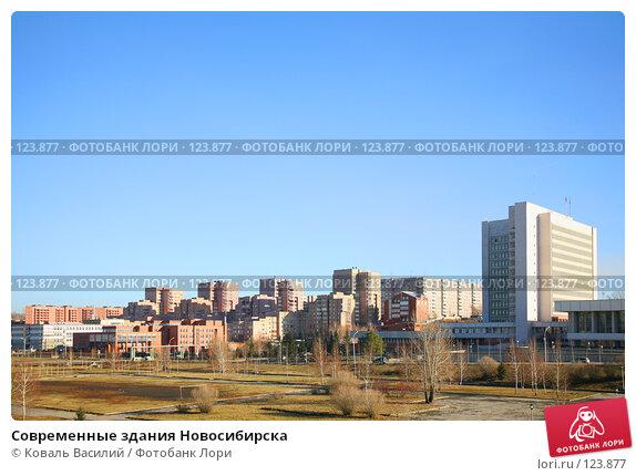 Современные здания Новосибирска, фото № 123877, снято 5 ноября 2006 г. (c) Коваль Василий / Фотобанк Лори