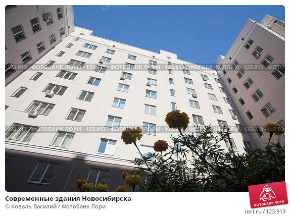 Современные здания Новосибирска, фото № 123913, снято 23 августа 2007 г. (c) Коваль Василий / Фотобанк Лори
