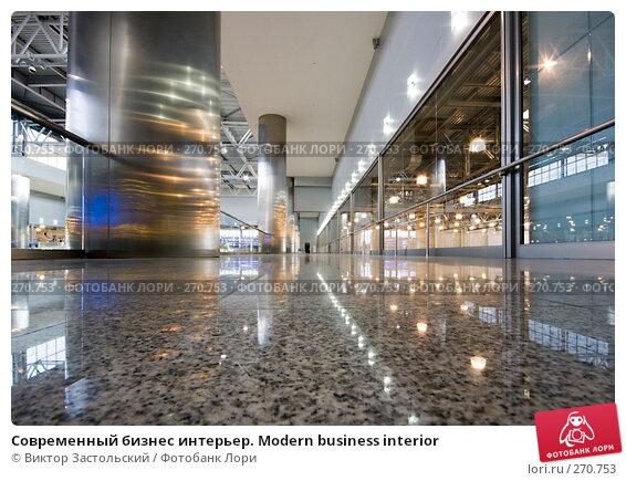 Современный бизнес интерьер. Modern business interior, фото № 270753, снято 2 апреля 2008 г. (c) Виктор Застольский / Фотобанк Лори
