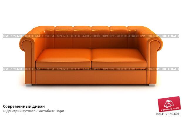 Современный диван, иллюстрация № 189601 (c) Дмитрий Кутлаев / Фотобанк Лори