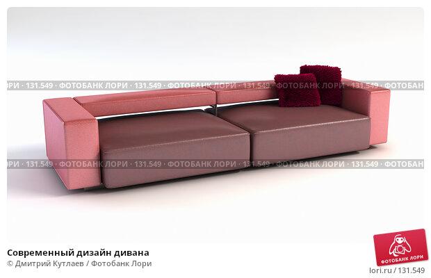 Современный дизайн дивана, иллюстрация № 131549 (c) Дмитрий Кутлаев / Фотобанк Лори