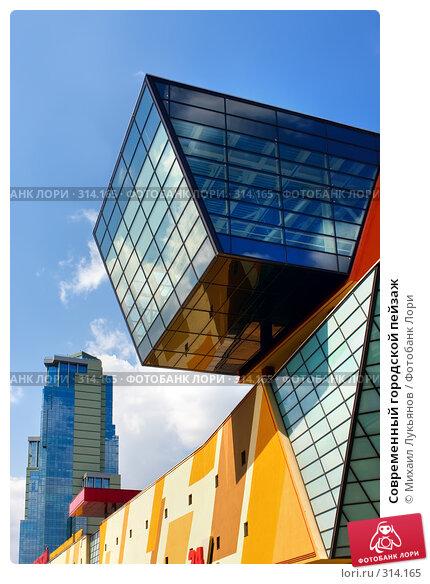 Современный городской пейзаж, фото № 314165, снято 18 мая 2008 г. (c) Михаил Лукьянов / Фотобанк Лори