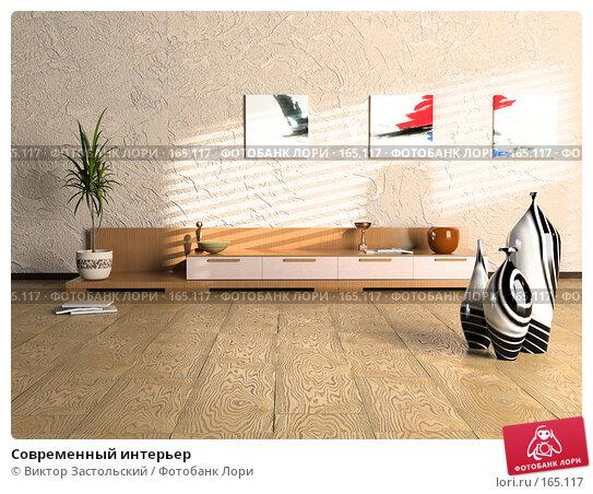 Купить «Современный интерьер», иллюстрация № 165117 (c) Виктор Застольский / Фотобанк Лори