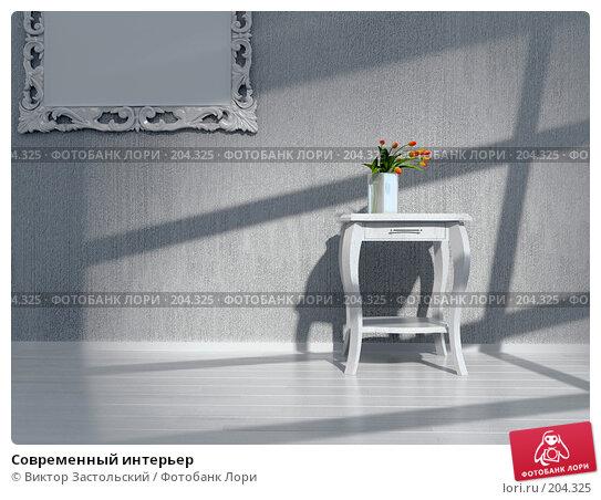 Современный интерьер, иллюстрация № 204325 (c) Виктор Застольский / Фотобанк Лори