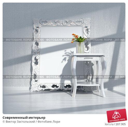 Современный интерьер, иллюстрация № 207905 (c) Виктор Застольский / Фотобанк Лори