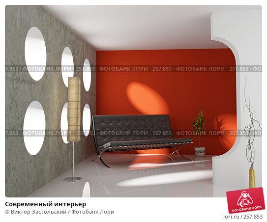 Купить «Современный интерьер», иллюстрация № 257853 (c) Виктор Застольский / Фотобанк Лори