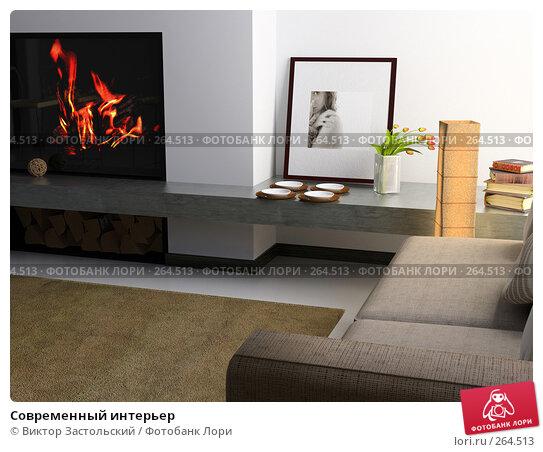 Современный интерьер, иллюстрация № 264513 (c) Виктор Застольский / Фотобанк Лори