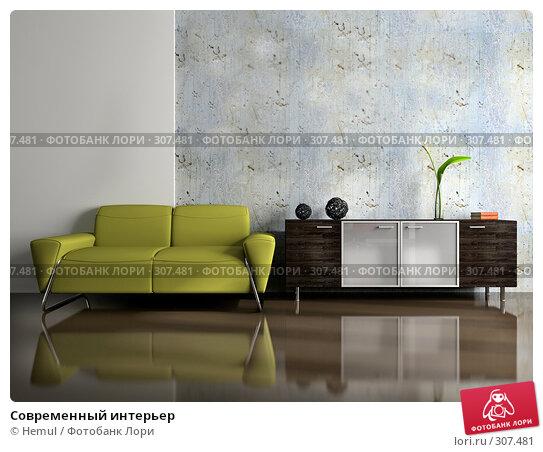 Современный интерьер, иллюстрация № 307481 (c) Hemul / Фотобанк Лори